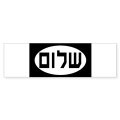 Shalom in Hebrew Jewish Euro Oval Sticker (Bumper 10 pk)