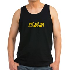 Retro DBA (Gold) Men's Dark Tank Top